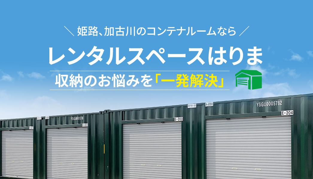 姫路、加古川のコンテナルームなら レンタルスペースはりま 収納のお悩みを「一発解決」