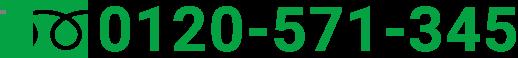 0120-571-345