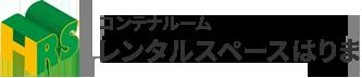コンテナルームレンタルスペースはりまproduced by 株式会社天マ屋
